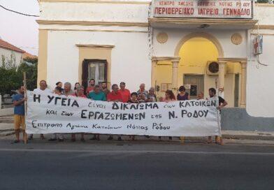 Απόσυρση του ν/σ για τις διαδηλώσεις ζητά η Επιτροπή Αγώνα Κατοίκων Νότιας Ρόδου